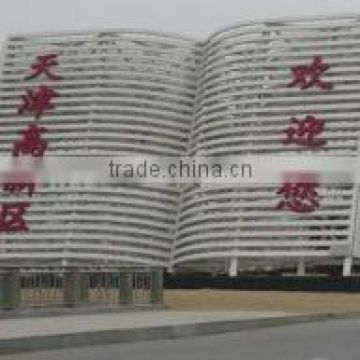 Tianjin Fuqin Science & Technology Co., Ltd.