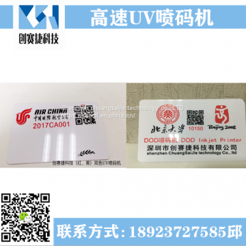 Color UV inkjet two-dimensional code UV inkjet color high-speed inkjet bar code inkjet