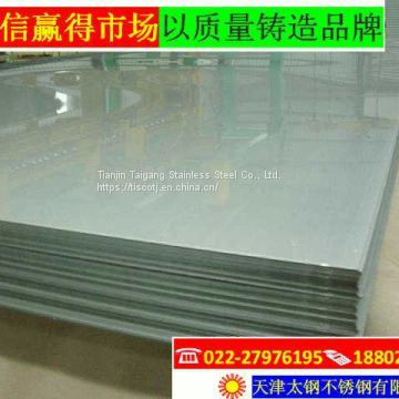 The sales center of Taiyuan Steel and stainless steel plate in Tianjin, China