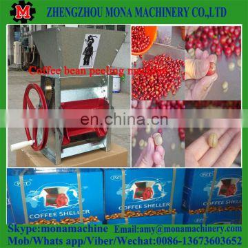 Best selling eco-friendly hotel kitchen equipment coffee bean skin peeling machinery