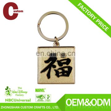 promotion chinese character stainless steel golden metal keychain