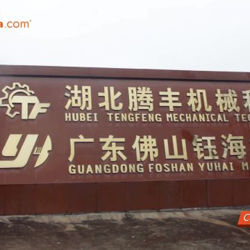 Hubei Tengfeng Machinery Technology Co.,Ltd.