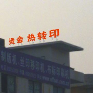 Specialty Printing System Factory.