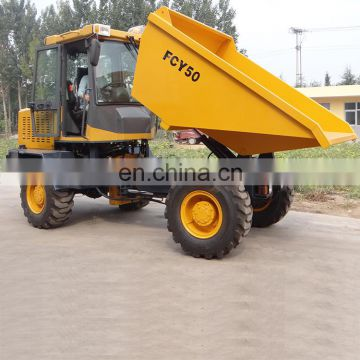 Short transport machinery superior FCY50 Loading capacity 5 tons mobile dumper with rops and canopy