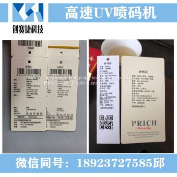 Password card UV inkjet machine - scratch card inkjet machine - two-dimensional code inkjet machine