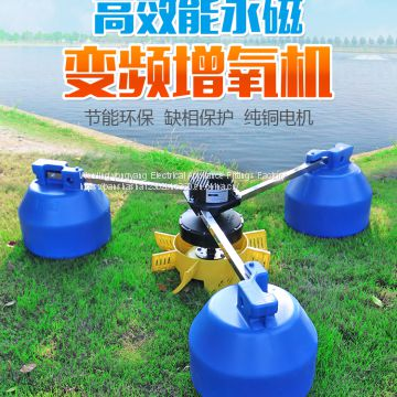 Permanent magnet brushless DC variable frequency aerator, surge tank aerator of fish pond impeller aerator