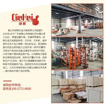 Foshan Qiu Hui hardware and Stationery Co., Ltd.