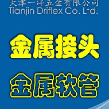 Tianjin Driflex Co., Ltd.