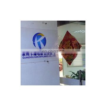Quanzhou Kari Appliance Co., Ltd.