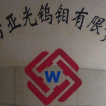 Zhuzhou Zhenfang Yaguang Tungsten-Molybdenum Co., Ltd